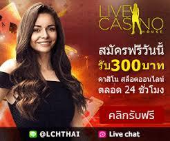 ฟรี 300 บาท live casino house