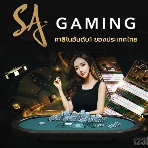 เล่นคาสิโนออนไลน์กับ SA Gaming ดีอย่างไร