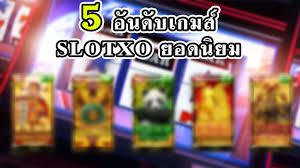 5-สล็อตออนไลน์ที่น่าเล่นใน-SLOTXO