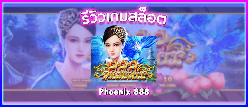 แนะนำเกม Phoenix 888 ใน Slotxo