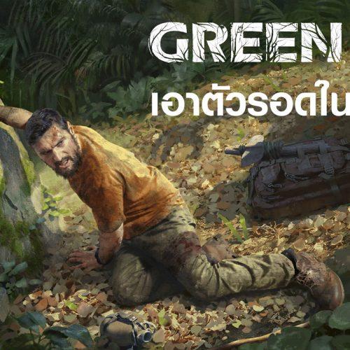 Green hell เอาตัวรอดในนรกบนดิน